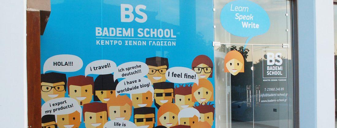Κέντρο Ξένων Γλωσσών Μπαδέμη