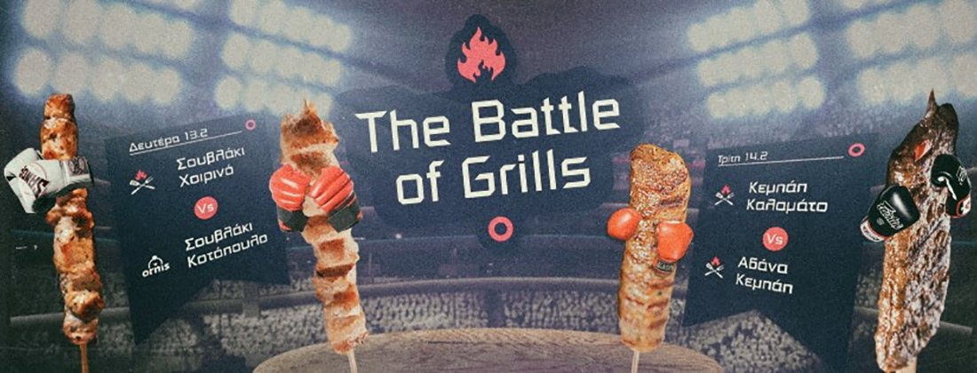 The Battle of Grills